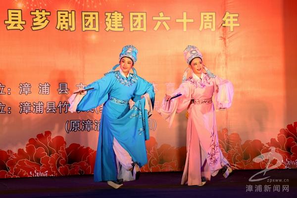 漳浦县芗剧团举行建团60周年庆典