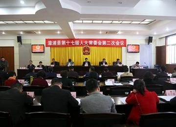 漳浦县第十七届人大常委会第二次会议召开
