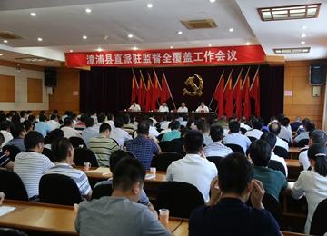 漳浦县实现对县一级党政机关派驻监督全覆盖