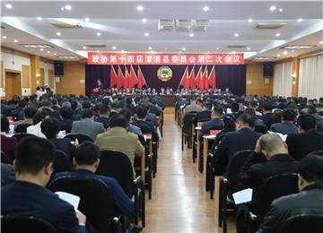 政协第十四届漳浦县委员会第二次会议隆重召开