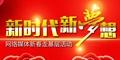 温暖中国 新春走基层