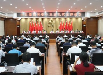 中共漳浦县委十三届九次全会召开