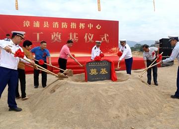 漳浦县消防大队新消防站项目奠基开工仪式举行