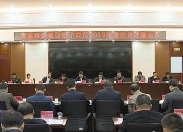 县委领导班子成员2019年度述责述廉会议召开