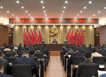 """县委召开2019年度干部选拔任用工作""""一报告两评议""""会议"""