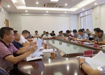 县长黄庆华主持召开2020年县政府第五次常务会
