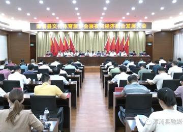 漳浦县召开文化体育旅游会展夜间经济融合发展大会